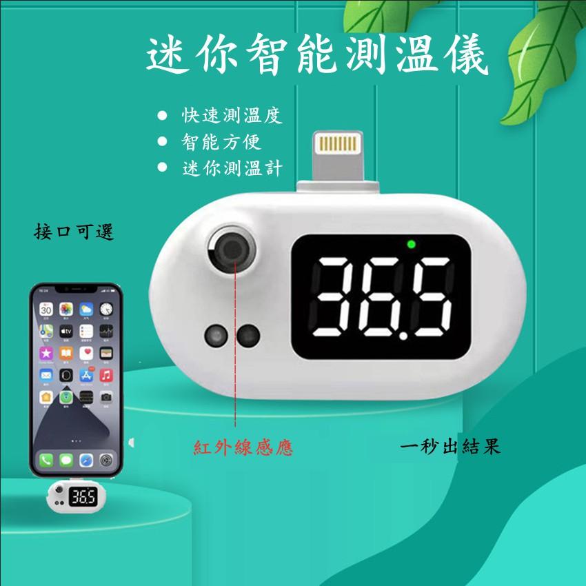 测温 智能USB手機測溫儀紅外線 安全測溫表家用家庭室內非接觸溫度計