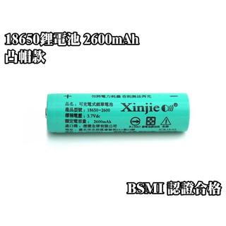信捷18650 鋰電池 高容量 2600 mAh 3.7v 全新品 BSMI認證合格 屏東縣