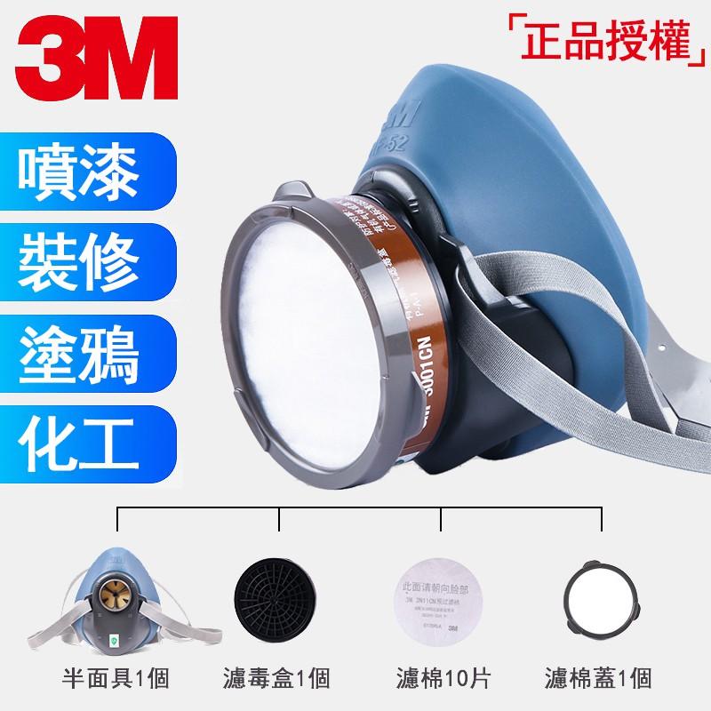 3M防毒面具口罩 HF-52套裝硅膠噴漆油漆裝修防甲醛化工防毒面罩農藥噴灑