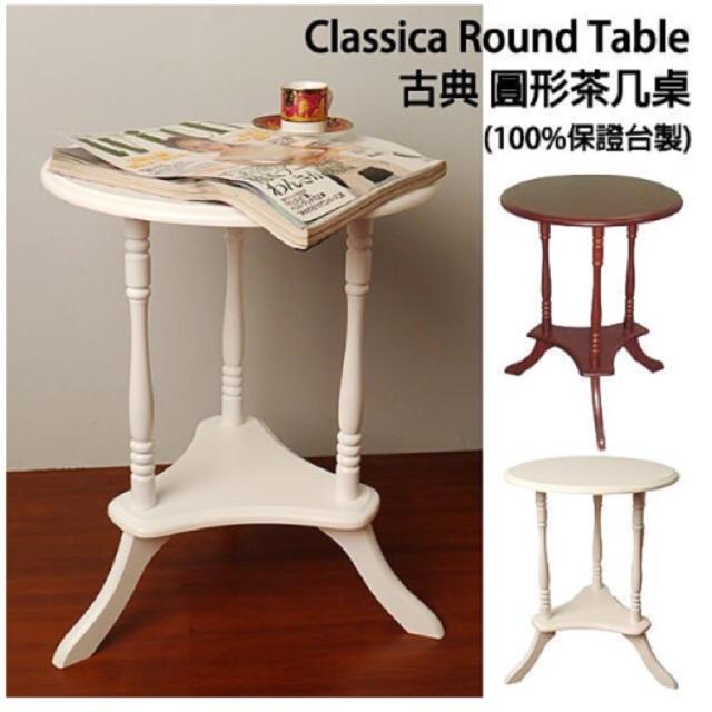 「挑傢俱」英式古典風 圓形茶几桌/沙發邊桌-全新