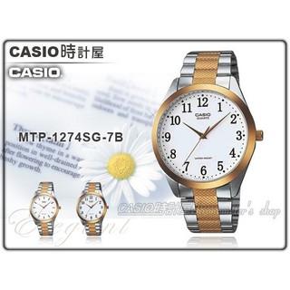 CASIO 時計屋 卡西歐 手錶專賣店 MTP-1274SG-7B 男錶 石英錶 不鏽鋼錶帶 防水 MTP-1274SG 台中市