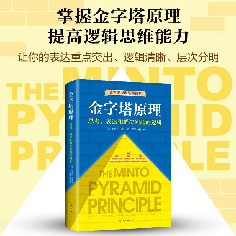 【抖音推薦 官方正版】金字塔原理 麥肯錫經典培訓教材 精進思考分析和表達能力 世界級企業和院校用來培