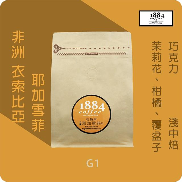 【現貨-任搭滿499免運】 衣索比亞 耶加雪菲 杜梅索合作社 咖啡豆 G1 淺中焙 濾掛式咖啡【風味柑橘味】