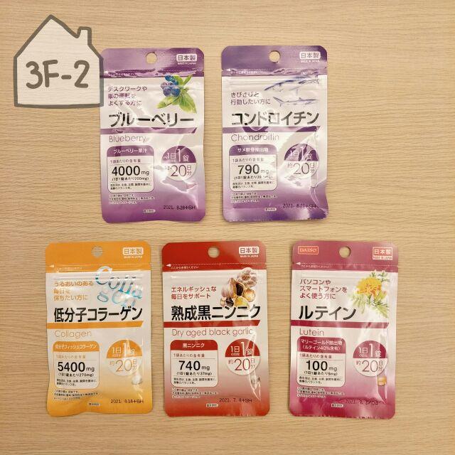 [3F-2雜貨舖] DAISO JAPAN 大創日本製營養補給品20日分/ 藍莓 膠原蛋白 瑪卡公鐵 大蒜錠 葉黃素