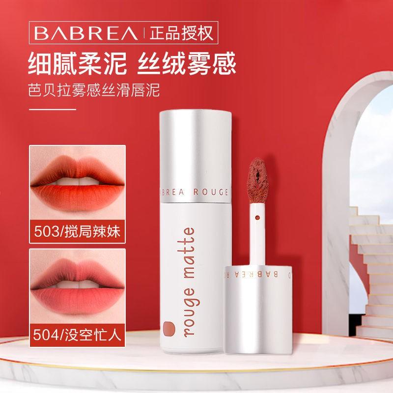 【快速出貨】芭貝拉唇泥唇釉口紅絲絨霧面啞光平價學生小眾品牌巴貝拉官方正品