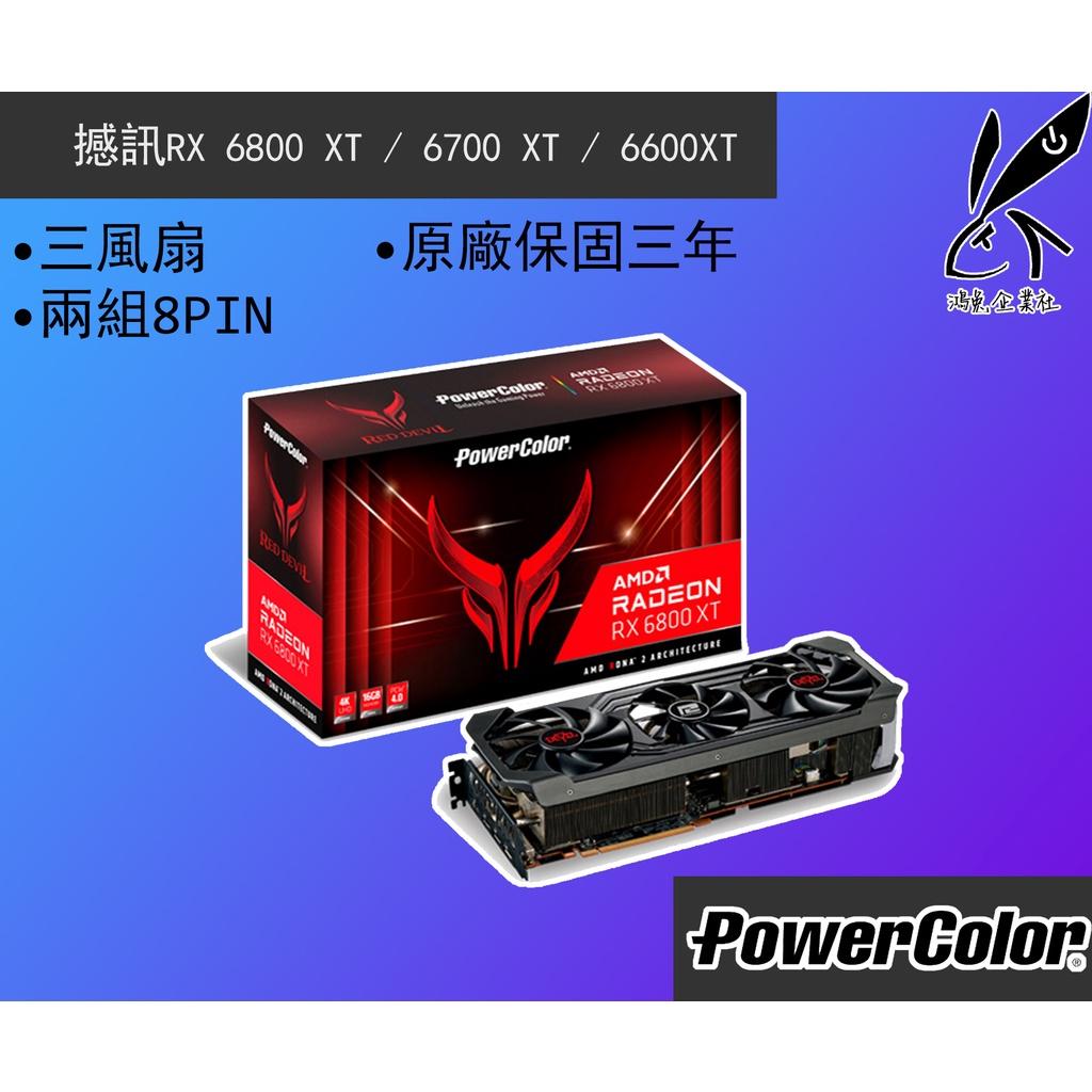 ❰ 鴻兔 ❱ 原價釋出 ✨現貨可直接購買✨撼訊 Radeon RX 6800 XT / 6700XT / 6600XT