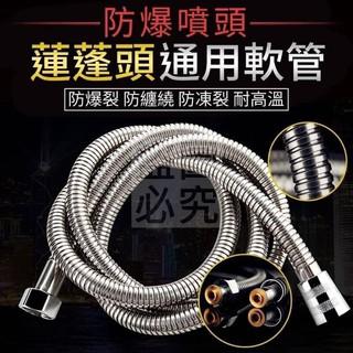 防爆噴頭蓮蓬頭通用軟管通用接口,只需用手擰緊即可,操 作方便,內管採用優質PVC新型材料 ,衛生環保無異味, 台北市