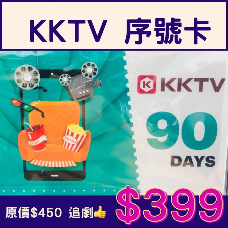 KKTV序號 90天 追劇