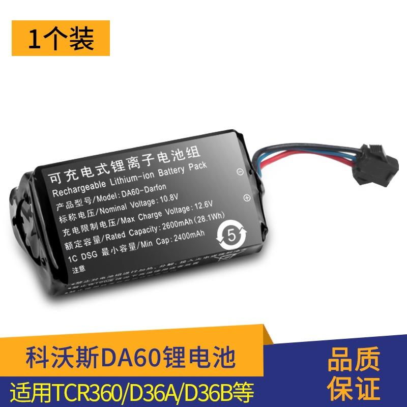 21-新款 科沃斯掃地機器人電池TCR360 D36A/B/C/E DA611 DB35 DA60配件