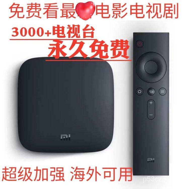 小米盒子2代3代增強版海外越獄加強網絡機頂盒電視高清wifi無線