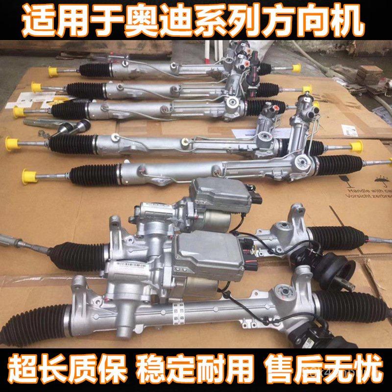 【靓货】 现货適用於奧迪A3 A4L A5 A6 A7 A8 Q3 Q5 Q7 TT原裝拆車件方向機總成