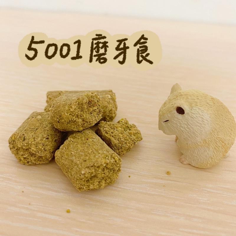 〔肚仔小食舖〕5001磨牙食 分裝 鼠飼料 磨牙飼料 倉鼠|大白鼠|小白鼠