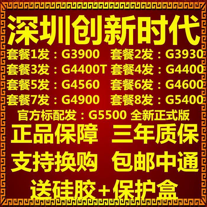 G3900 3930 G4400 4560 4600 G4620 G4900 G5400 G5500 CPU散片
