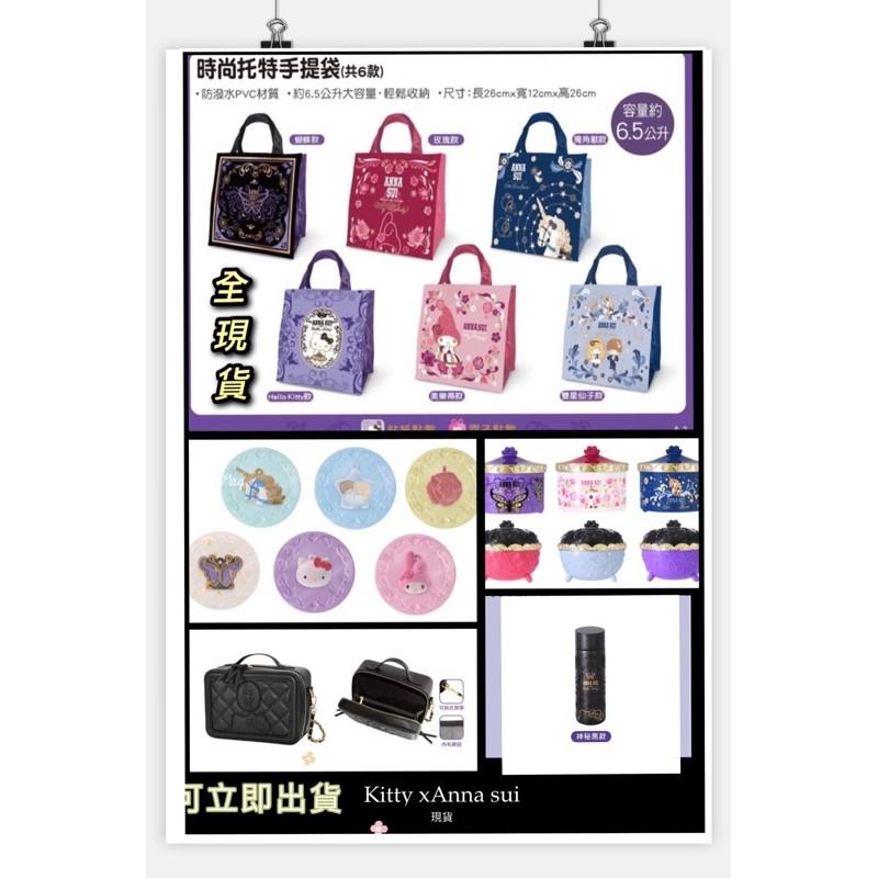 ✨現貨 7-11 時尚聯萌 ANNA SUI & Kitty 手提袋 香皂 收納罐 保溫瓶 掛鐘 外出隨行包