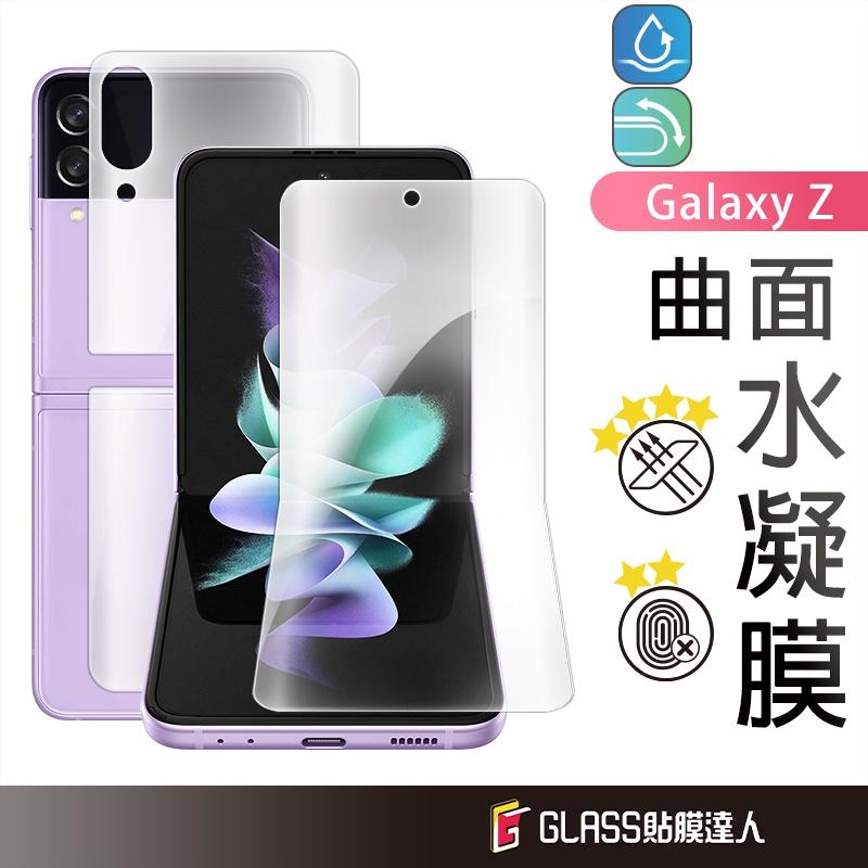 高清水凝軟貼 滿版折疊螢幕貼 三星 Z Flip 3 自動修復保護貼 適用Samsung ZFold3 翻蓋背貼 手機前