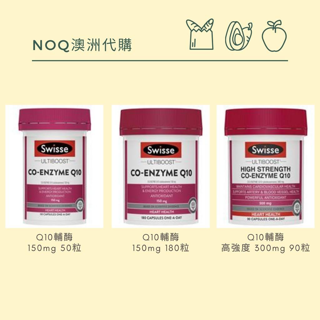 NOQ澳洲代購🌱 Swisse Q10輔酶系列 輔酶 高強度輔酶 (150mg/300mg)