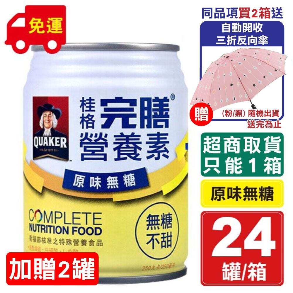 桂格完膳營養素 原味無糖口味(不甜) 250mlX24罐/箱 加贈2罐 專品藥局 【2011584】