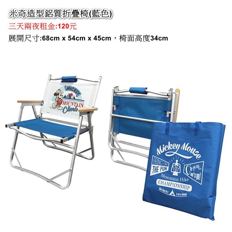 [露營.come] 出租 迪士尼授權 米奇造型鋁質折疊椅(紅色or藍色) 露營設備租賃