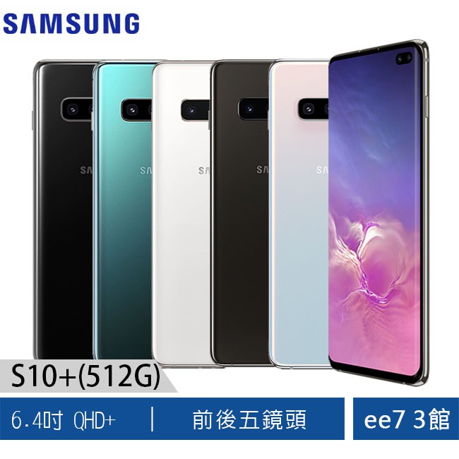 SAMSUNG Galaxy S10+(8G/512G)6.4吋前後五鏡頭手機~送70cm藍芽自拍腳架組 [ee7-3]