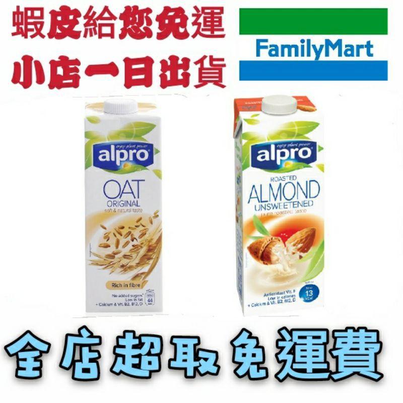 比利時 ALPRO 無糖杏仁奶 原味無糖燕麥奶