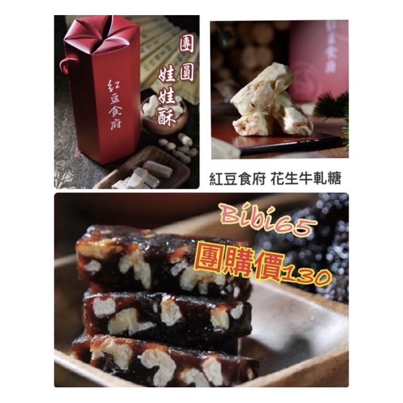 年節/團購美食殺一盒130元 紅豆食府  娃娃酥 花生牛軋糖 南棗核桃糕