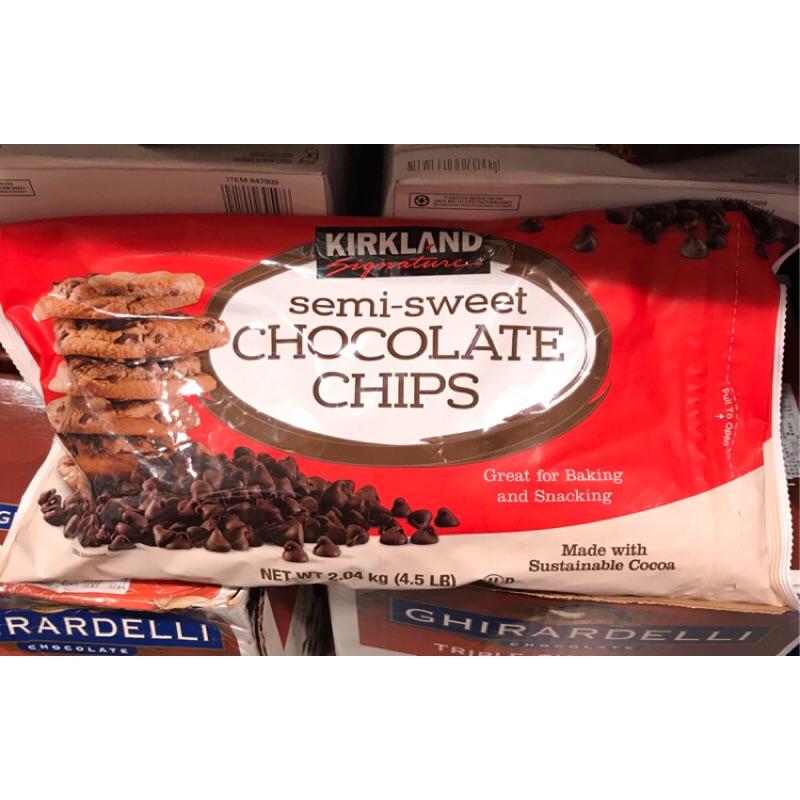 Costco好市多 KIRKLAND 科克蘭巧克力豆 2.04kg  chocolate chips 烘焙用巧克力豆