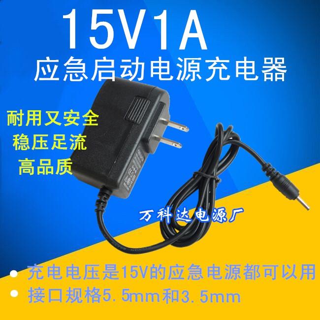 【現貨/新品】紐曼應急啟動電源適配器家用座充15V1A充電器汽車搭充電寶充電線 行動電源