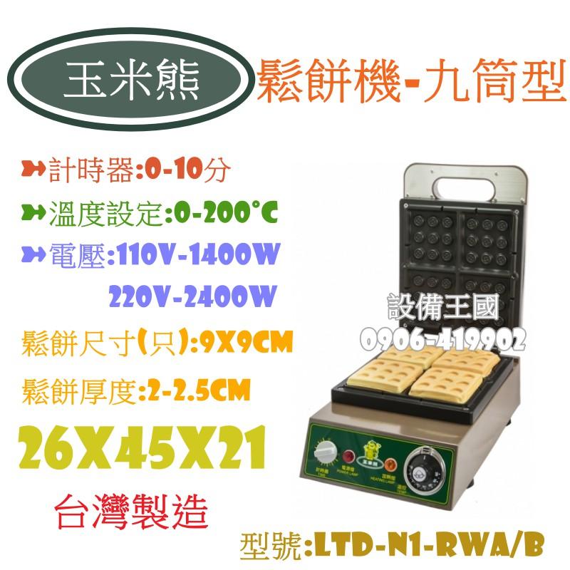 《設備王國》鬆餅機-九筒型 烘培 烤爐 烘烤機 食品機械 鬆餅 點心 下午茶 起司棒 玉米燒 紅豆餅爐 MIT