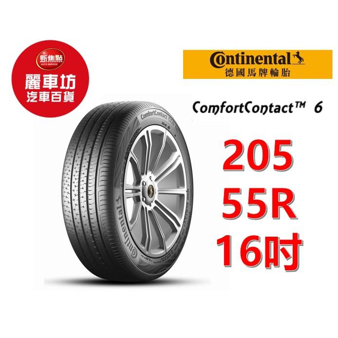 德國馬牌輪胎 CC6 205/55/16 91V【麗車坊18606】