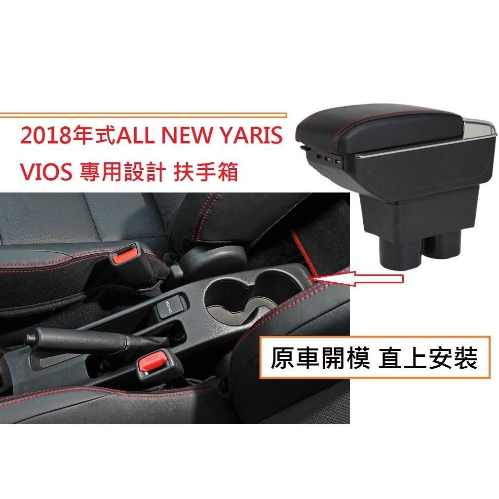 豐田 Toyota 大鴨 NEW YARIS 專用 中央扶手 扶手箱 雙層置物空間 帶7孔USB 升高 車充 杯架 功能