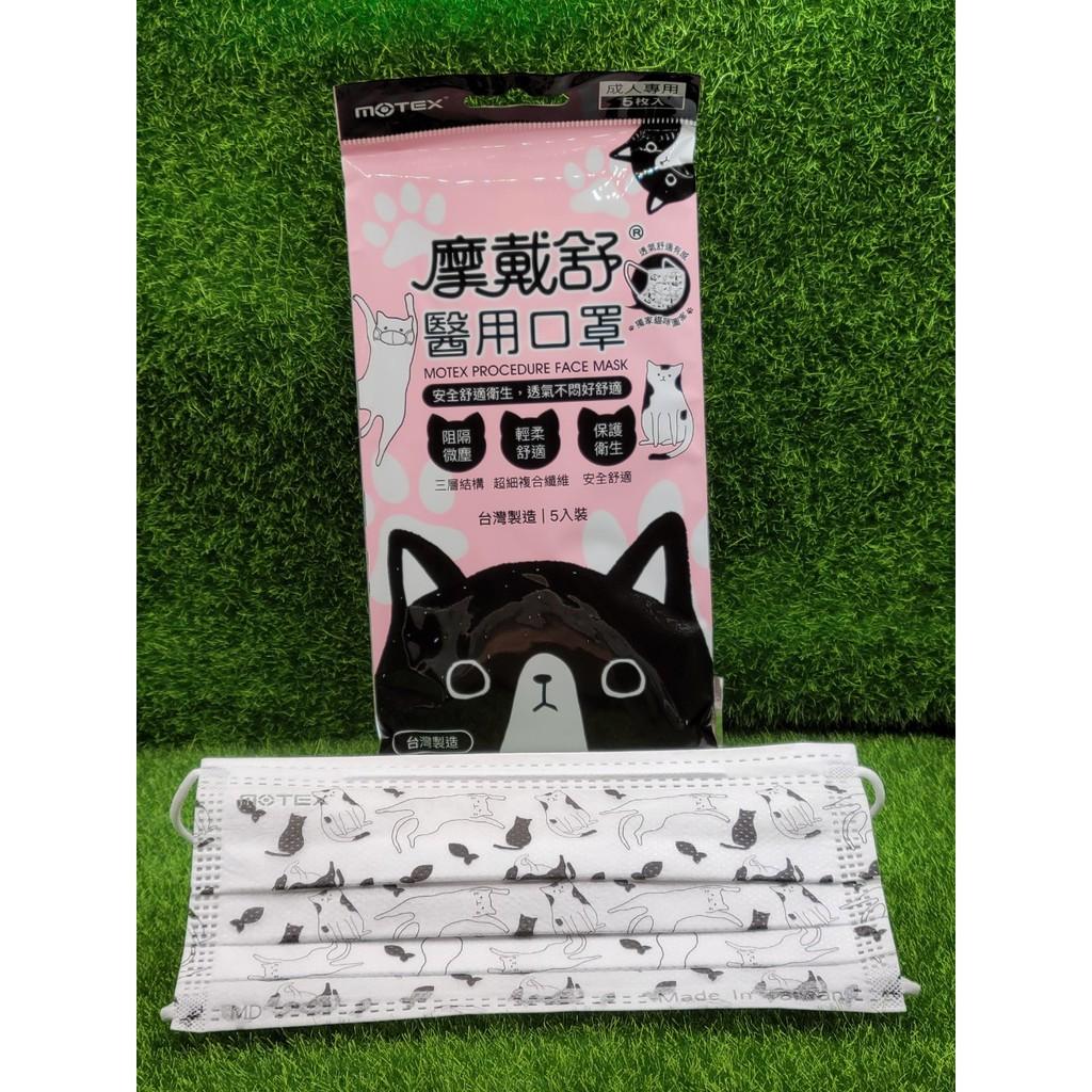 摩戴舒 醫用口罩 醫療口罩  5入  (貓咪)