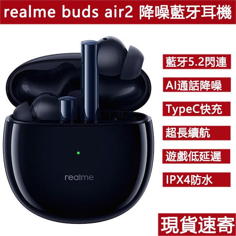 realme buds air2降噪藍牙耳機 藍牙5.2雙耳通話耳機 自動連接真無線藍牙耳機 運動跑步開車必備