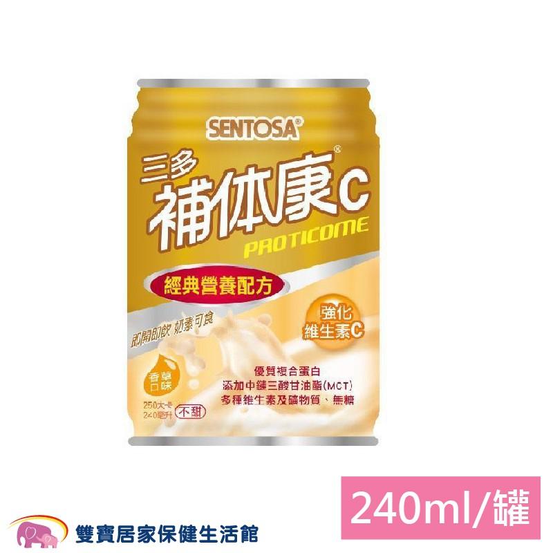 三多 補體康C 經典營養配方240ml/瓶 經典營養配方 管灌飲食 補体康C 手術後調養