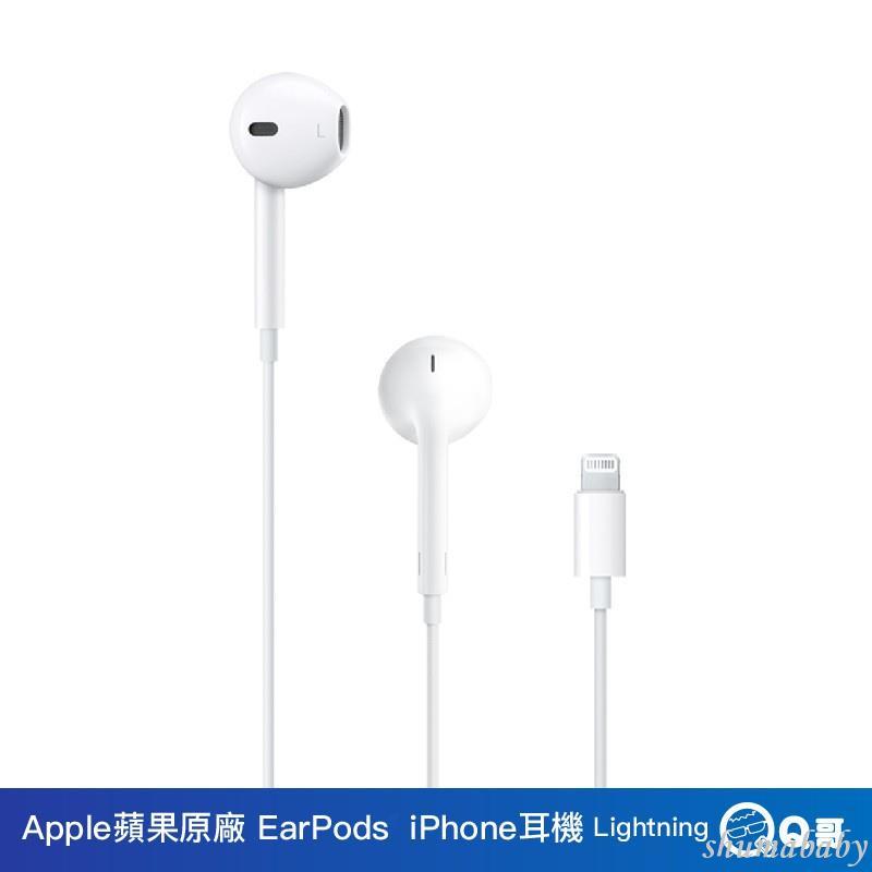 🌱Apple蘋果原廠 EarPods iPhone耳機 Lightning耳機接頭 Apple E新款