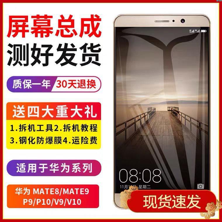 螢幕總成 手機總成 液晶螢幕總成 適用于華為mate8 mate9 P9plus屏幕總成P10手機液晶顯示屏內外屏