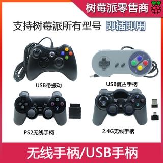 適用樹莓派無線USB復古手柄 免驅動PS2有線2.4G即插即用