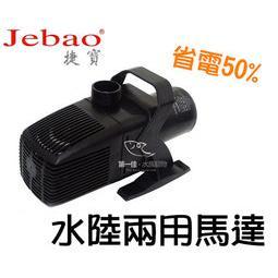 捷寶JEBAO [EPP-6500] 省電50%水陸兩用馬達/ 海陸馬達/沉水馬達 免運