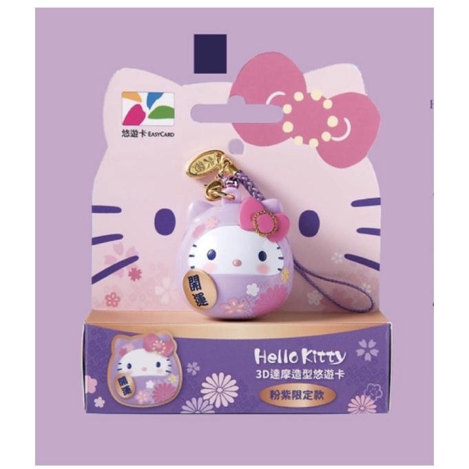 Hello Kitty達摩悠遊卡 kitty粉紫達摩悠遊卡 12月中旬出貨
