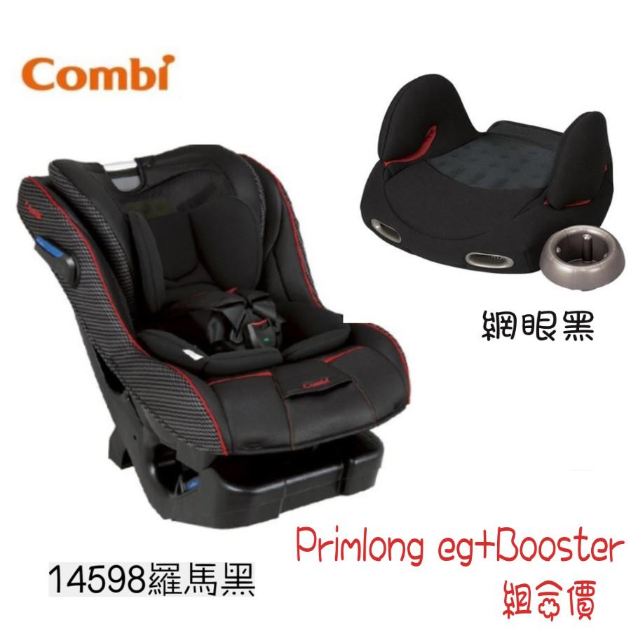 Combi康貝 New Prim Long EG 0-7歲汽座+Booster Seat 汽座輔助墊