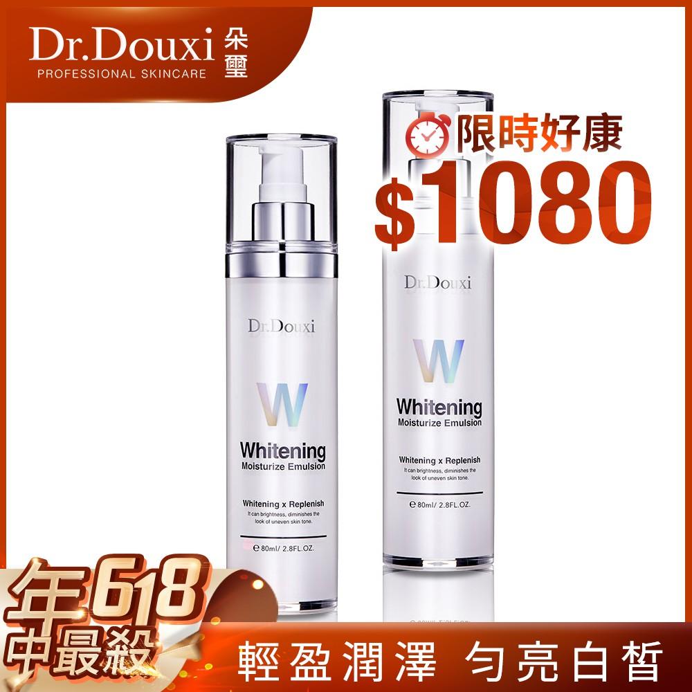 Dr.Douxi 朵璽 微導雪肌淨白彈潤乳液80ml 2入組 (W系列) 美白 官方旗艦店