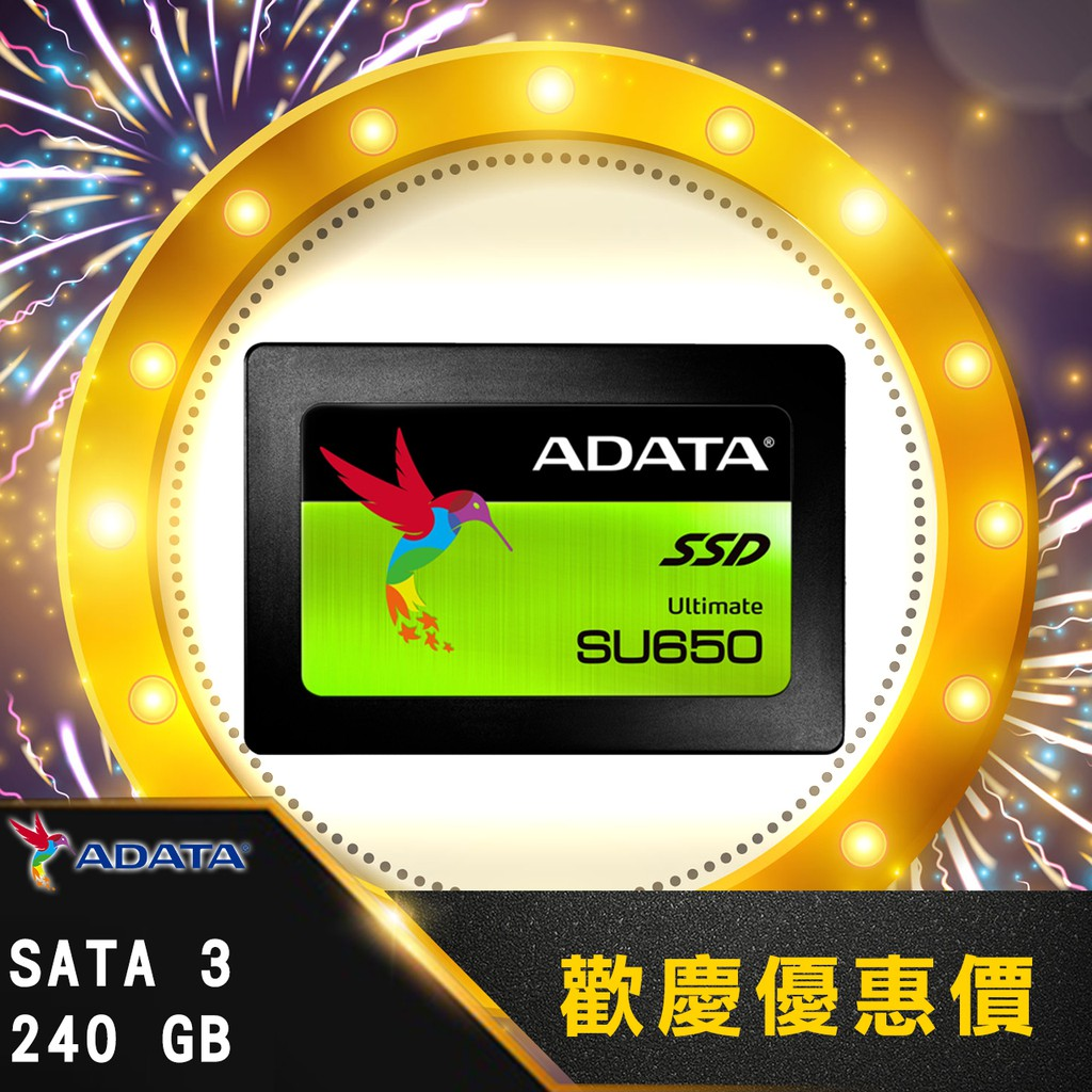 [全新]ADATA 威剛 Ultimate SU650 240G 2.5吋 SATA SSD固態硬碟(TLC)