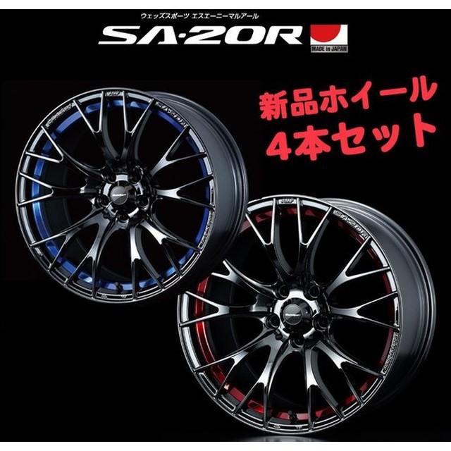 日本WedsSport 17-18寸SA-20R 特價處理一批
