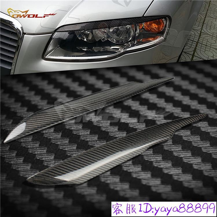 奧迪AUDI  A4 B7 改裝 真碳纖維 燈眉 大燈眉貼裝飾件   一對裝現貨汽車改造 改裝 車內裝飾