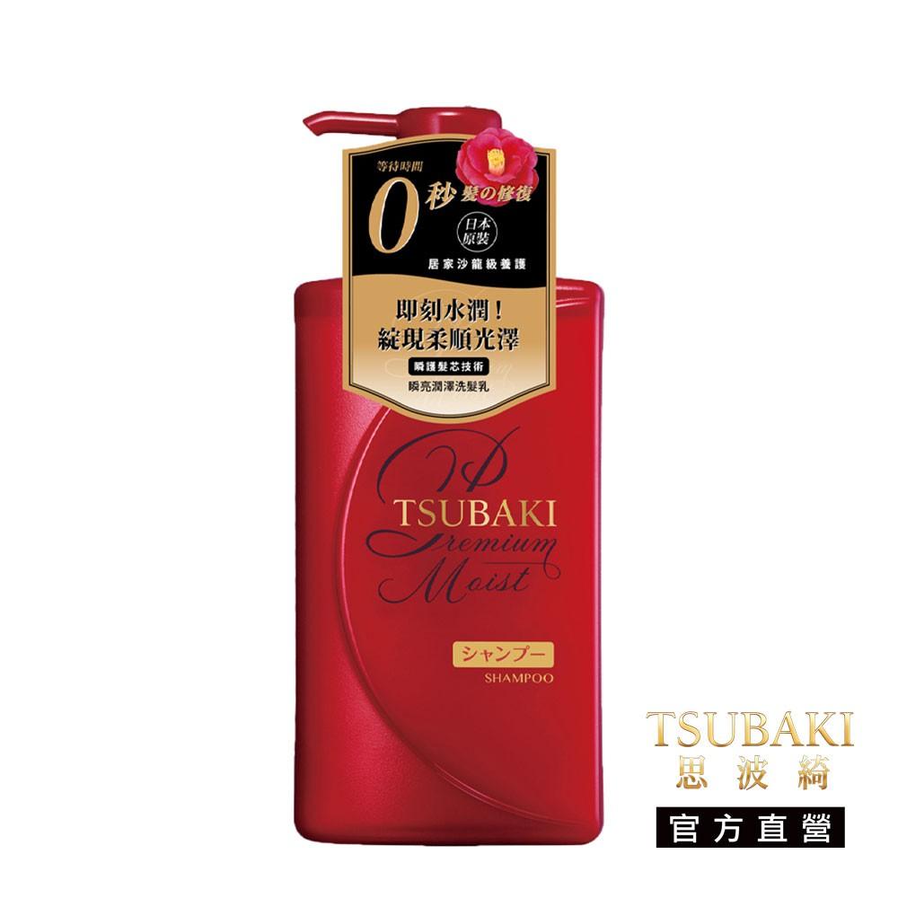 TSUBAKI 思波綺 瞬亮潤澤洗髮乳 490ml(潤澤保濕)【watashi+資生堂官方店】