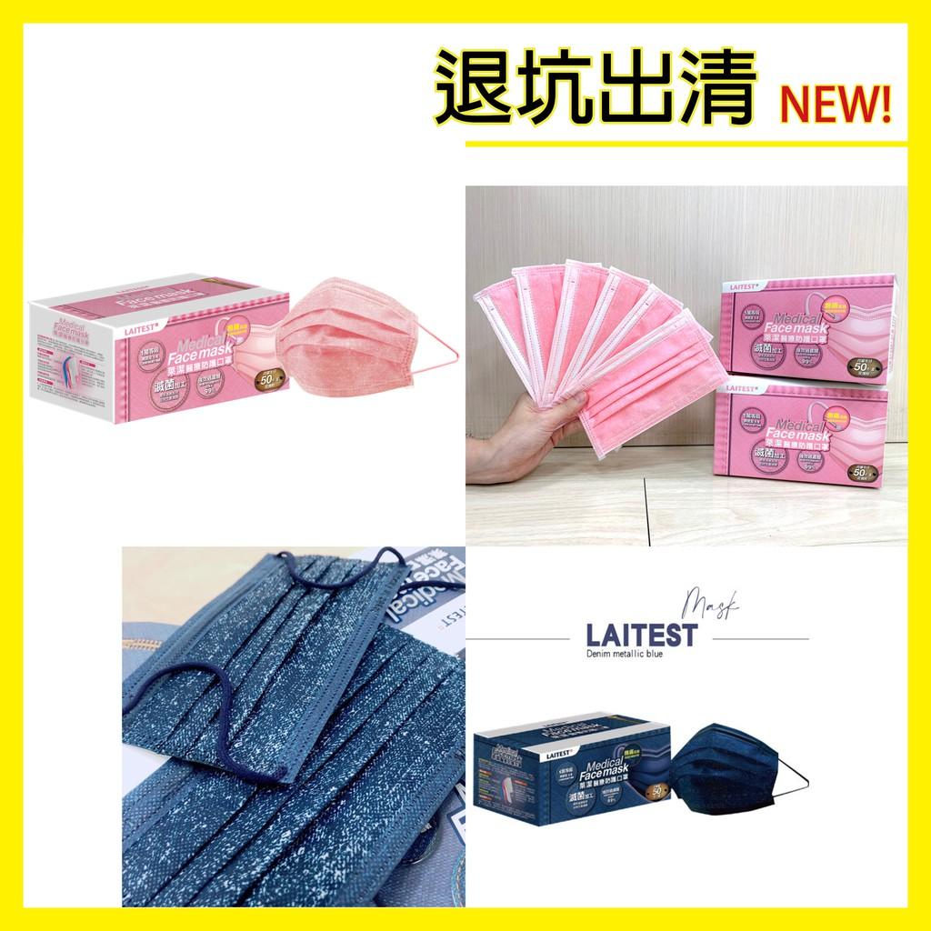 🔥台灣現貨🔥 LAITEST 萊潔 醫療級口罩 松石綠 成人 防護 平面 立體 口罩 (50入/盒)
