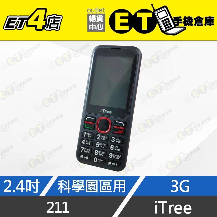 ET手機倉庫四店【9.9新 iTree 211 3G 行動電話】黑(台積電、高科技園區專用、現貨)附發票