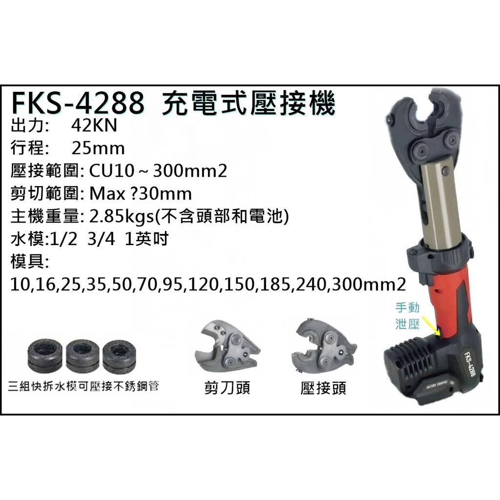 【台大工具】FKS BOST直立式壓接機 FKS-4288 可變換頭部 18V壓管機 壓不鏽鋼水管 電纜剪 壓端子