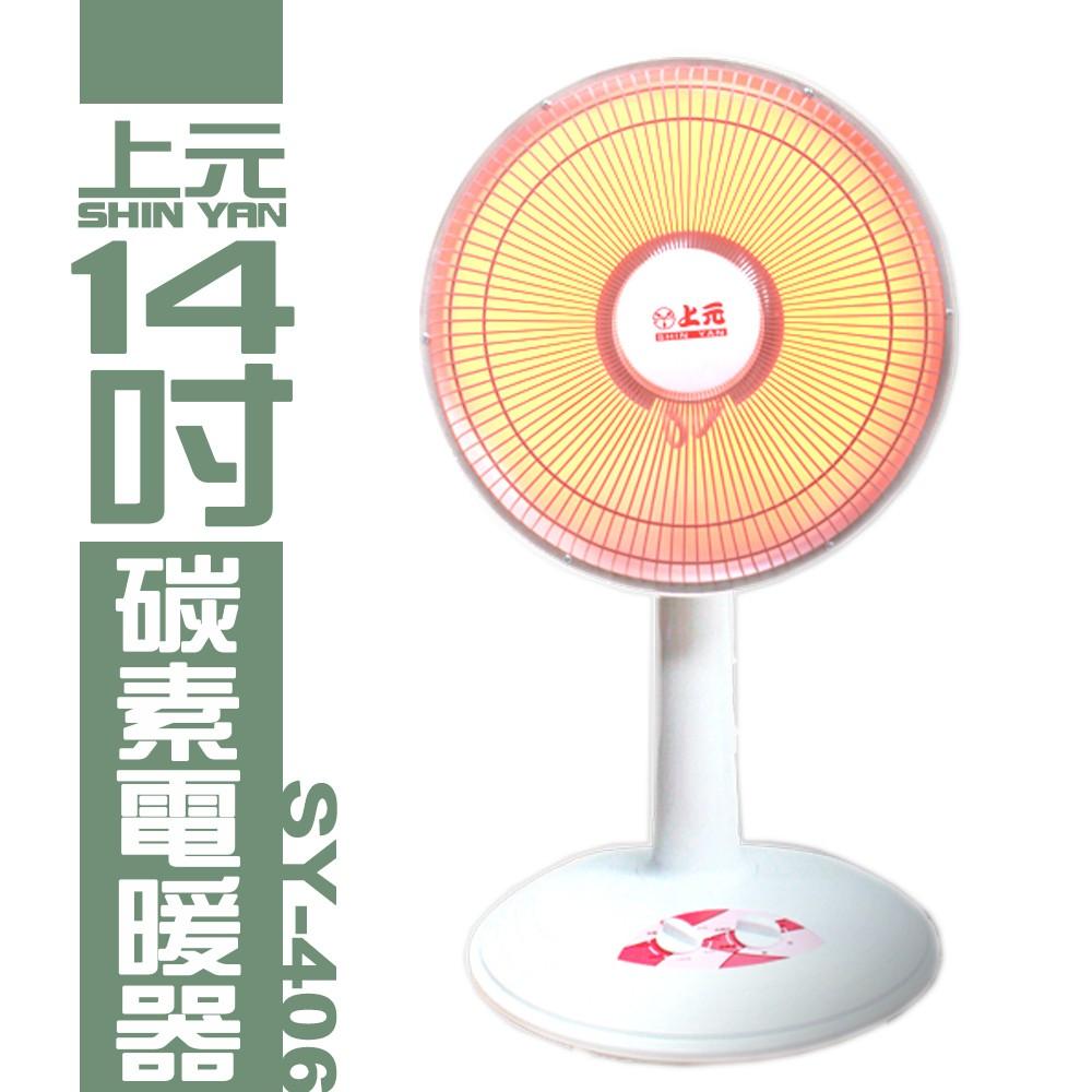 [免運費] 電暖扇 上元 SY-406 14吋 碳素電暖器 電暖器 電暖爐 暖爐 碳素