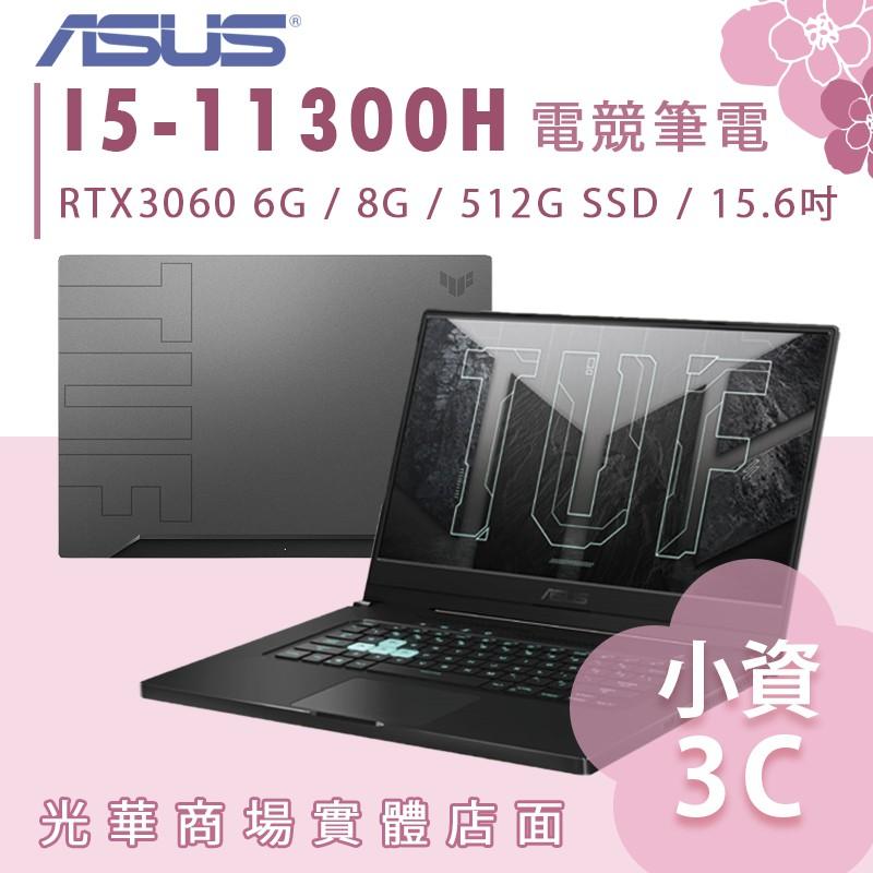 【小資3C】FX516PM-0181A11300H ✿ I5 / RTX3060電競 華碩ASUS TUF Gaming