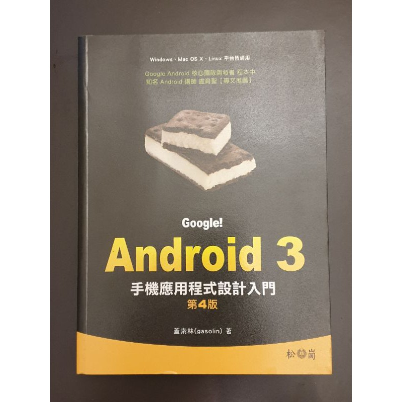 [二手書] Android 3 手機應用程式設計入門 / 蓋索林著 松崗 ISBN: 978-957-22-3934-6